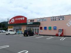 クスリのアオキ粟佐店