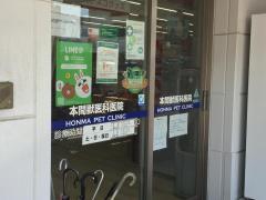 本間獣医科医院エキスポ豊田病院
