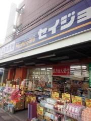 くすりセイジョー駒沢大学駅前店