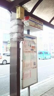 「キャナルシティ博多前」バス停留所