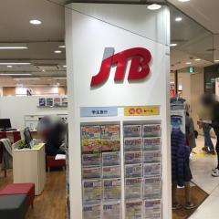 JTB首都圏 トラベランド新所沢パルコ店