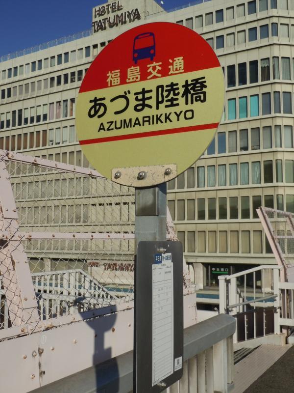 あづま陸橋」バス停留所(福島市...