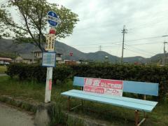 「北山口(高砂市)」バス停留所
