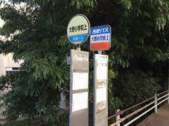 「大野小学校上」バス停留所