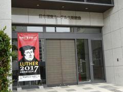 日本福音ルーテル 大阪教会