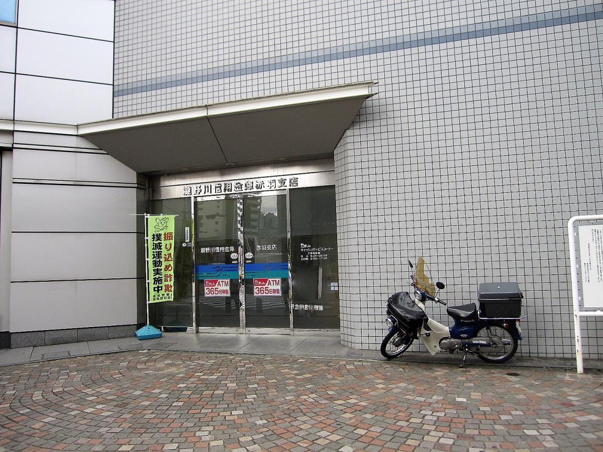 瀧野川信用金庫赤羽支店外観
