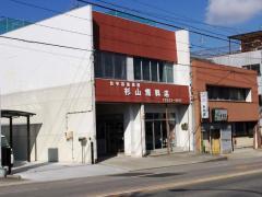 杉山燃料店