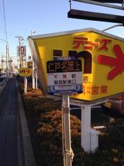 「仁戸名坂上」バス停留所