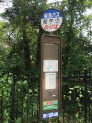 「関学道」バス停留所
