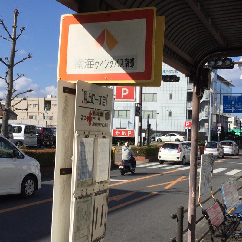 上町一丁目」バス停留所(泉佐野...