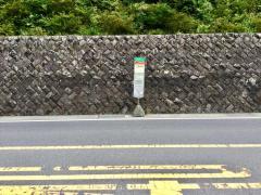 「六道地蔵」バス停留所