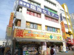 どらっぐぱぱす瑞江駅前店
