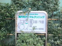 高円寺アニマルクリニック
