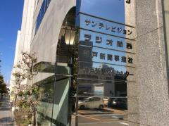 サンテレビジョン姫路支社