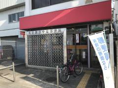 名古屋東中島郵便局