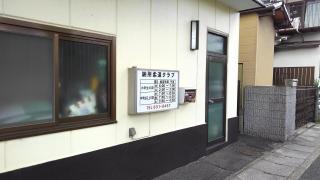 納所柔道クラブ(NJC)