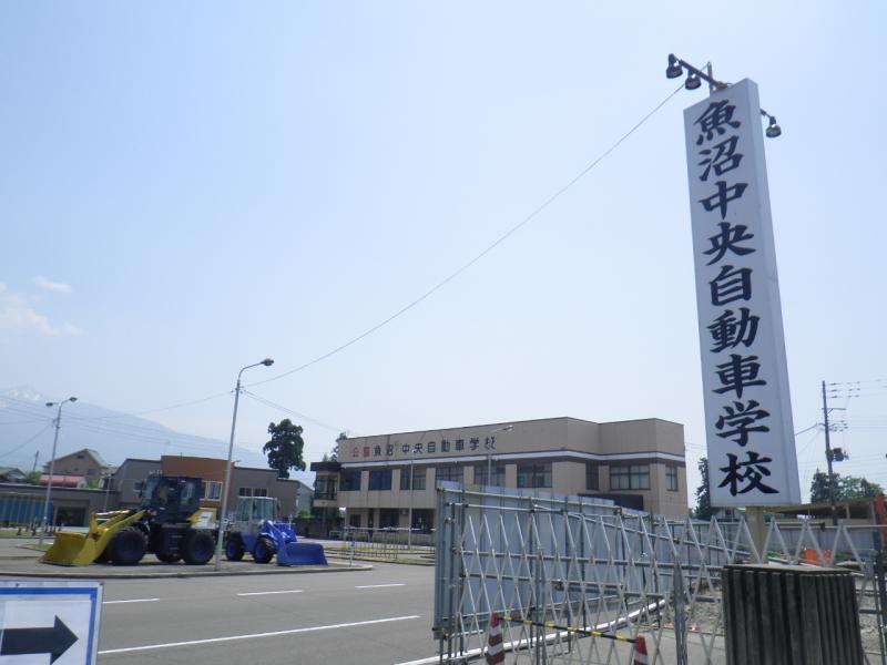 魚沼中央自動車学校(魚沼市)の...