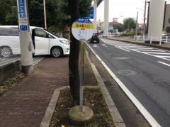 「桜木駅入口」バス停留所