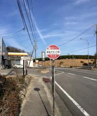 「総合グランド前」バス停留所