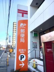能登川郵便局