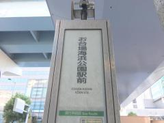 「お台場海浜公園駅前」バス停留所