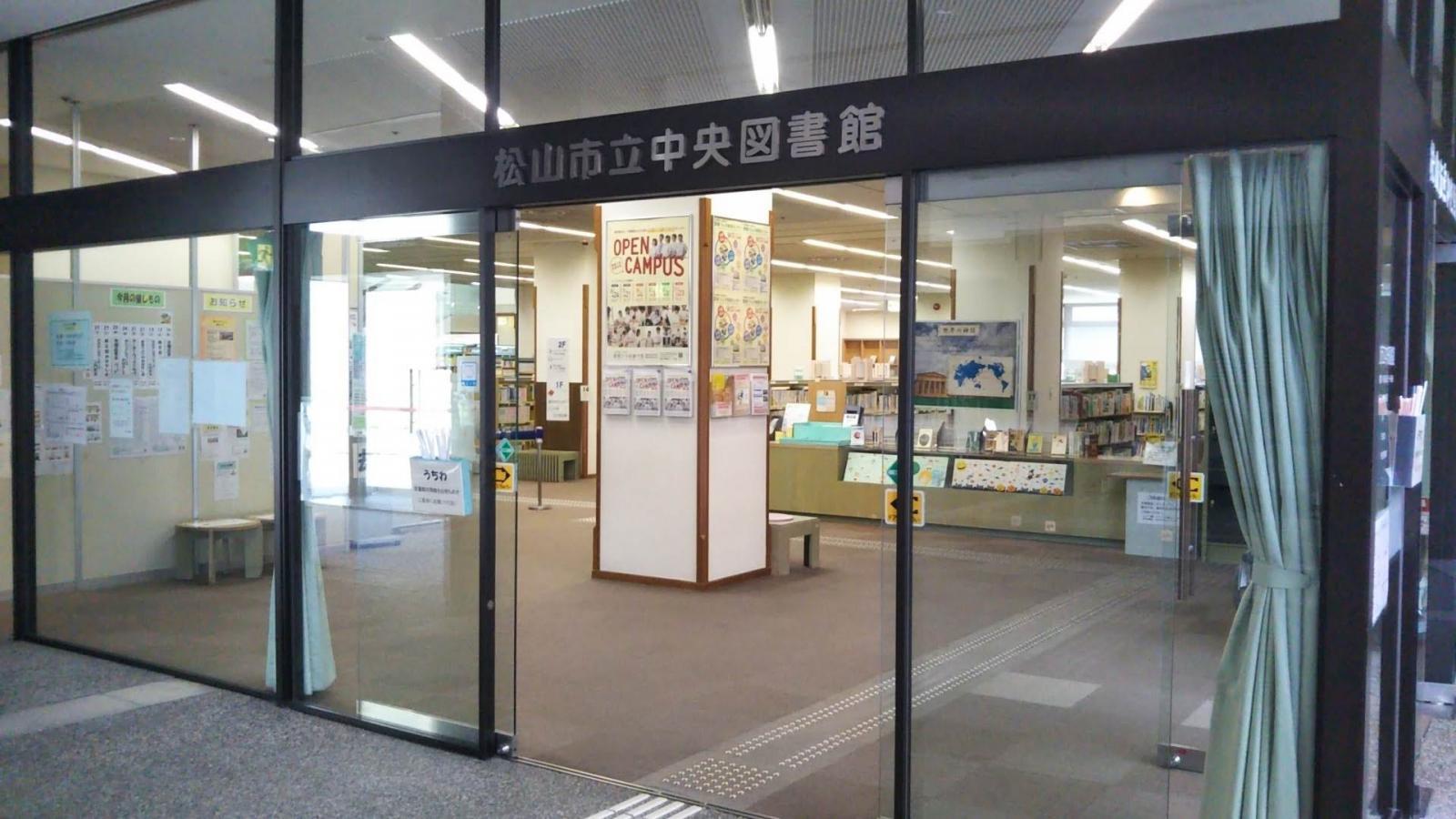 松山市立中央図書館
