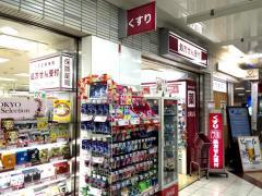 コクミンエアポートドラッグ羽田第1ビル店