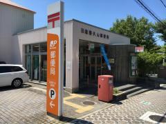 日進香久山郵便局