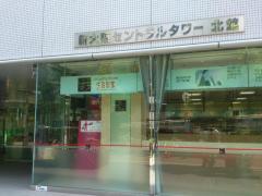生活彩家西中島5丁目店