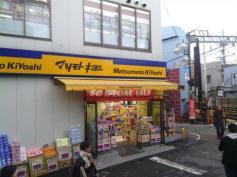 マツモトキヨシ下高井戸駅前店