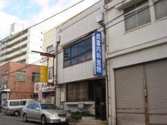 武富内科医院