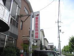 富田獣医科病院