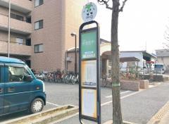 「松江六丁目」バス停留所