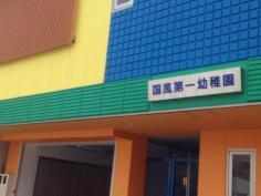 国風第一幼稚園