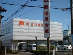 関信用金庫桜ヶ丘支店