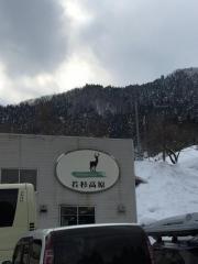 若杉高原大屋スキー場