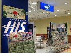 H.I.S. 厚木イオン営業所
