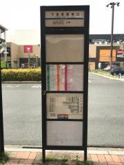 「下曽根駅南口」バス停留所