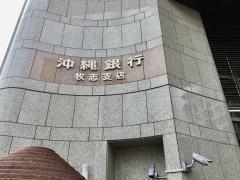 沖縄銀行牧志支店