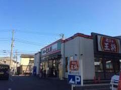 餃子の王将千葉寒川店