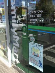 ファミリーマート栗生四丁目店