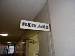 和歌山新報社