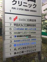 SMBC日興証券株式会社 溝ノ口支店