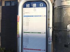 「招提口」バス停留所