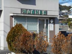 湖山歯科医院