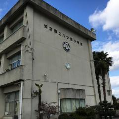 八ツ田小学校