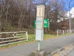 「からと石」バス停留所