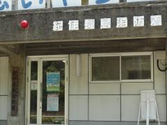 紀伊長島消防署