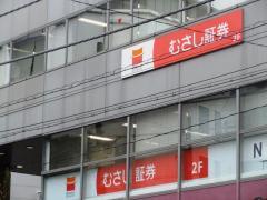むさし証券株式会社 浦和支店