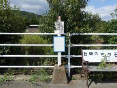 「稲富口」バス停留所